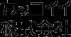 カッコイイ株式会社